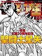 フィギュア王No.220 (ワールドムック1114)