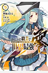 ありふれた職業で世界最強 零 5 (ガルドコミックス) Kindle版