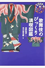 歌舞伎のびっくり満喫図鑑 (実用単行本) 単行本