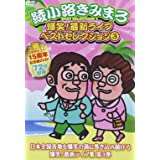 爆笑!最新ライブベストセレクション3 [DVD]