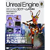 Unreal Engineスマートフォン3Dゲーム開発講座 Unreal Engine 4対応 (Smart Game Developer)