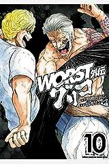 WORST外伝 グリコ 10 (少年チャンピオン・コミックス エクストラ) Kindle版