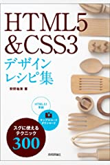 HTML5 & CSS3 デザインレシピ集 Kindle版