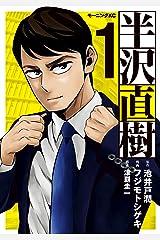 半沢直樹(1) (モーニングコミックス) Kindle版