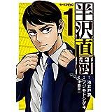 半沢直樹(1) (モーニングコミックス)