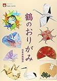 鶴のおりがみ―Paper cranes (NOA BOOKS)