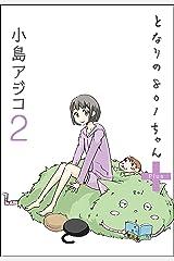 【デジタル新装版】 となりの801ちゃん (+2) 【デジタル新装版】となりの801ちゃん (ぶんか社コミックス) Kindle版