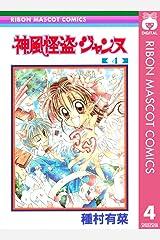 神風怪盗ジャンヌ モノクロ版 4 (りぼんマスコットコミックスDIGITAL) Kindle版