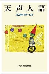 天声人語 2020年7月-12月 Kindle版