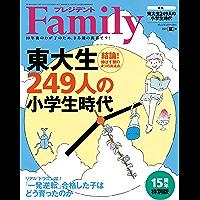 プレジデントFamily (ファミリー)2021年夏号 [雑誌]