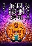 改訂版 修行法四神足より 四神足瞑想法