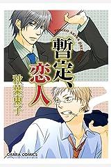 暫定、恋人 (Charaコミックス) Kindle版