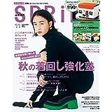 SPRiNG 2021年11月号 [雑誌]