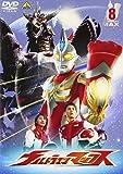 ウルトラマンマックス 8 [DVD]
