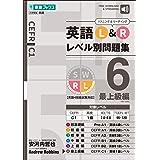 英語 L&R レベル別問題集6 最上級編 (東進ブックス 大学受験 レベル別問題集シリーズ)