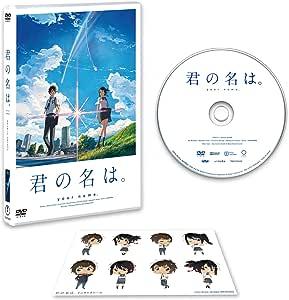 「君の名は。」DVDスタンダード・エディション(早期購入特典:特製フィルムしおり付き)