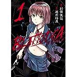 ブラトデア 1巻 (デジタル版ガンガンコミックスJOKER)