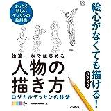 鉛筆一本ではじめる人物の描き方 ロジカルデッサンの技法