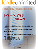 【公務員、宅建士、行政書士試験対応版】ライトノベルで学ぶ 民法入門 ライトノベルで学ぶ 民法条文 逐条解説 (楽々合格国家資格試験ノベルズ(WEB限定版))
