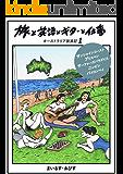 旅と英語とギターと仕事 オーストラリア放浪記1: サンシャインコースト・ブリスベン・サーファーズパラダイス・ニンビン・バイロンベイ (らぼらとり出版)