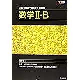 2021共通テスト総合問題集 数学II・B (河合塾シリーズ)