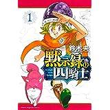 黙示録の四騎士(1) (週刊少年マガジンコミックス)