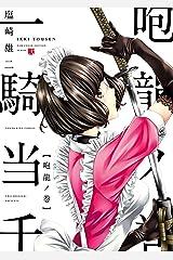 一騎当千 咆龍ノ巻 一騎当千 / 真・一騎当千 (ヤングキングコミックス) Kindle版