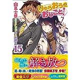 りゅうおうのおしごと! 15 (GA文庫)