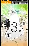 【幸福の種】3