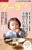 月刊 クーヨン 2020年 11月号 [雑誌]