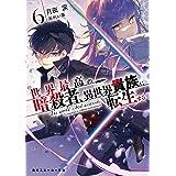 世界最高の暗殺者、異世界貴族に転生する6 (角川スニーカー文庫)