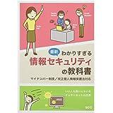 最新 わかりすぎる情報セキュリティの教科書~マイナンバー制度/改正個人情報保護法対応~ (SCC Books 384)
