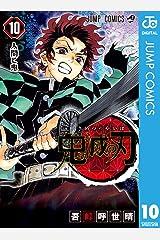 鬼滅の刃 10 (ジャンプコミックスDIGITAL) Kindle版