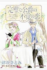 完璧な公爵の不覚の恋 (ハーレクインコミックス) Kindle版
