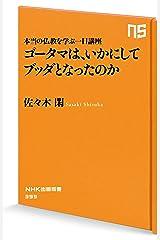 本当の仏教を学ぶ一日講座 ゴータマは、いかにしてブッダとなったのか (NHK出版新書) Kindle版