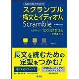 スクランブル構文とイディオム 3rd Edition