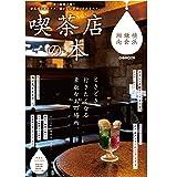 喫茶店の本 横浜・鎌倉・湘南 (ぴあMOOK)