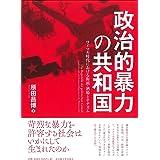 政治的暴力の共和国―ワイマル時代における街頭・酒場とナチズム―