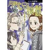 月明かりの守護霊さん 2 (HONKOWAコミックス)