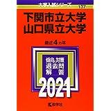 下関市立大学/山口県立大学 (2021年版大学入試シリーズ)
