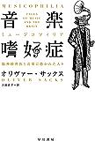 音楽嗜好症(ミュージコフィリア) (ハヤカワ文庫NF)