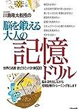川島隆太教授の脳を鍛える大人の記憶ドリル: 世界の名言・逆ピラミッド計算