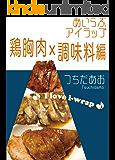 あいらぶアイラップ~鳥胸肉×調味料編~