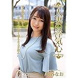 【ベストヒッツ】人妻の浮気心 桐谷なお 人妻援護会/エマニエル [DVD]