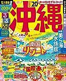 るるぶ沖縄'20 (るるぶ情報版地域)