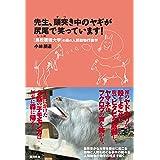 先生、頭突き中のヤギが尻尾で笑っています! ―鳥取環境大学の森の人間動物行動学