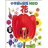 小学館の図鑑NEO 花