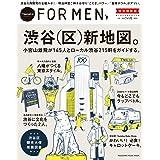 Hanako FOR MEN 特別保存版 渋谷(区)新地図。  ホフディラン小宮山雄飛が145人の仲間とローカル渋谷215軒をガイドする。 (マガジンハウスムック)