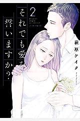 それでも愛を誓いますか?【デジタル版】 : 2 (ジュールコミックス) Kindle版