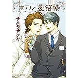 ホテル・菱沼楼 (Charaコミックス)